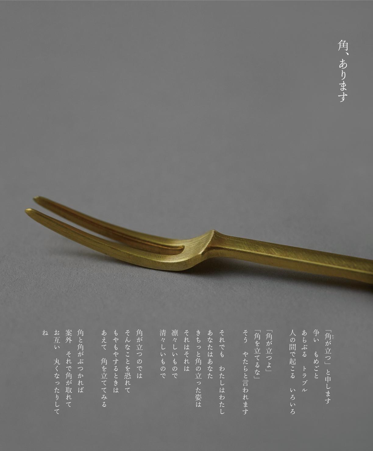 姫フォーク 真鍮